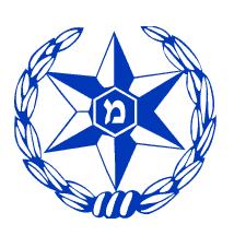 משטרת ישראל. לא מעסיקה שוטרים שהורשעו