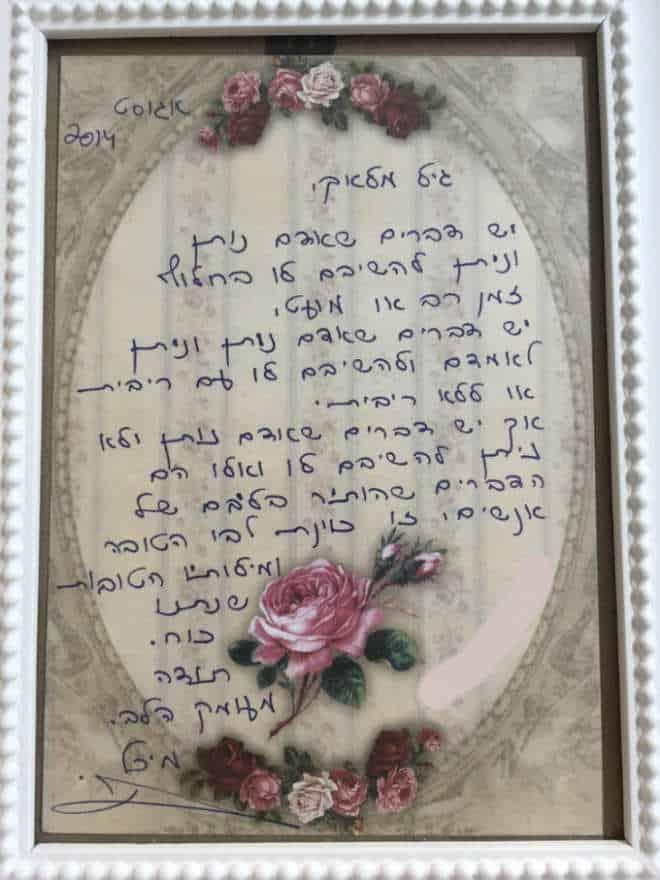 מכתב תודה מלקוחה מרוצה